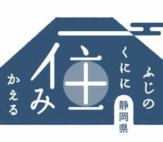 ふじのくにに住みかえる推進本部ロゴ